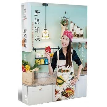 廚娘知味: 幸福來自每一個時刻都想為你作菜
