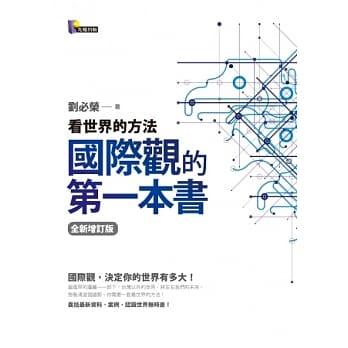 國際觀的第一本書: 看世界的方法 全新增訂版