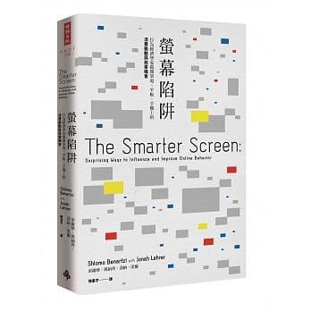 螢幕陷阱: 行為經濟學家揭開筆電、平板、手機上的消費衝動與商業機會