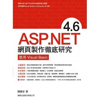 ASP.NET4.6網頁製作徹底研究: 使用Visual Basic