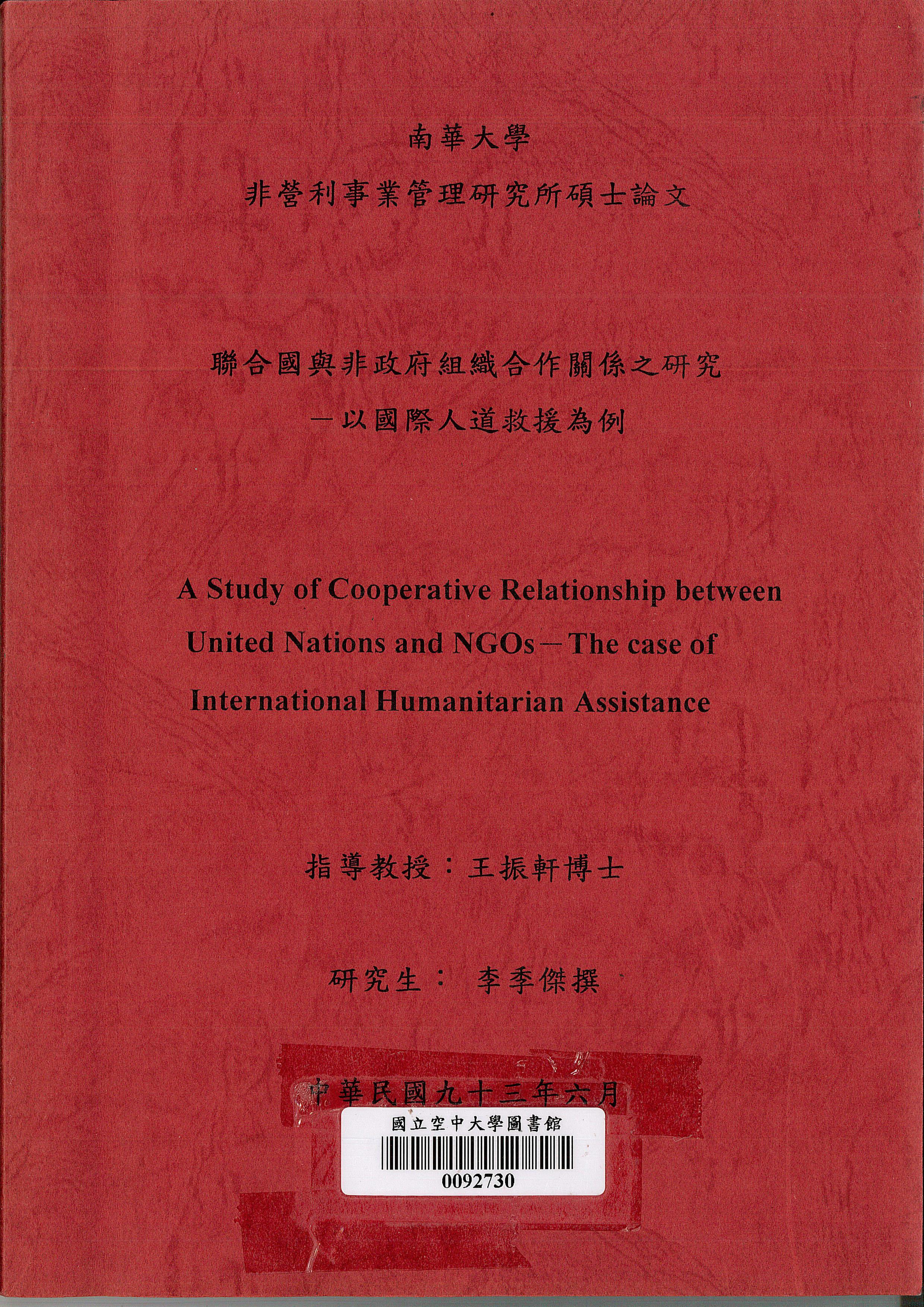 聯合國與非政府組織合作關係之研究: 以國際人道救援為例=A Study of Cooperative Relationship between United Nations and NGOs – The case of International Humanitarian Assistance