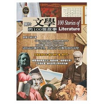 關於文學的100個故事= 100 Stories of Literature/ 歐陽文達著