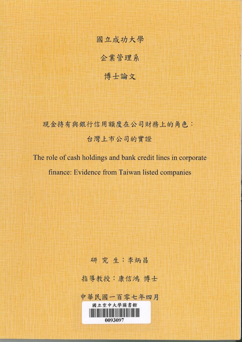 現金持有與銀行信用額度在公司財務上的角色: 台灣上市公司的實證=The role of cash holdings and bank credit lines in corporate finance: Evidence from Taiwan listed companies