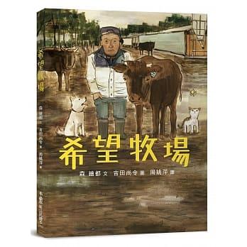 希望牧場/ 森絵都文 ; 吉田尚令圖 ; 周姚萍譯