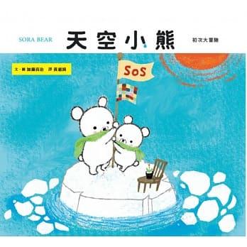 天空小熊: 初次大冒險/ 加藤真治文.圖 ; 黃惠綺譯