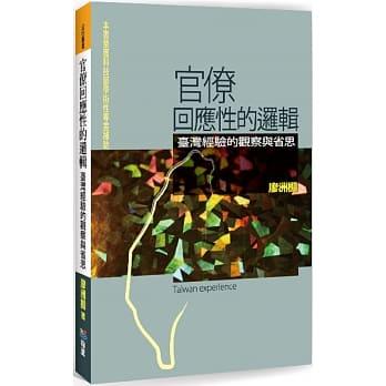 官僚回應性的邏輯: 臺灣經驗的觀察與省思/ 廖洲棚著