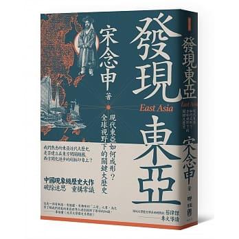 發現東亞 East Asia: 現代東亞如何成形?全球視野下的關鍵大歷史/ 宋念申著