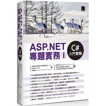ASP.NET專題實務 I: C#入門實戰