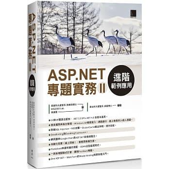 ASP.NET專題實務Ⅱ: 進階範例應用