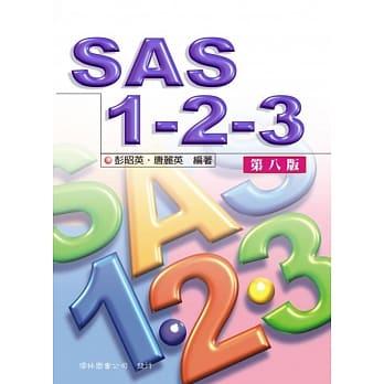 SAS 1-2-3/ 彭昭英, 唐麗英編著