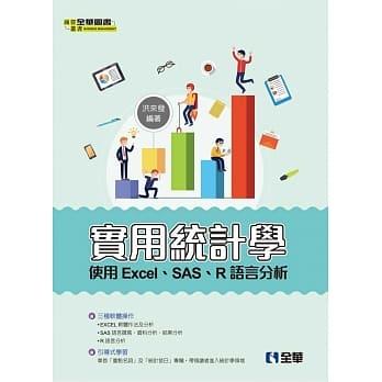 實用統計學: 使用Excel、SAS、R語言分析
