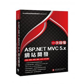 ASP.NET MVC 5.x 網站開發: Web應用的經典實務範例解析 (Visual C#)