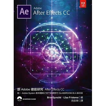 跟Adobe徹底研究After Effects CC/