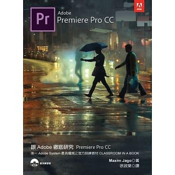 跟Adobe徹底研究Premiere Pro CC/