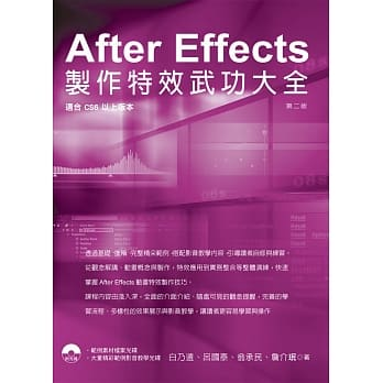 After Effects 製作特效武功大全/