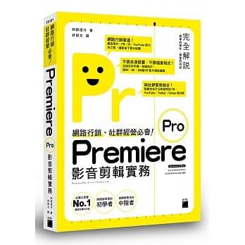 網路行銷、社群經營必會!Premiere Pro 影音剪輯實務/