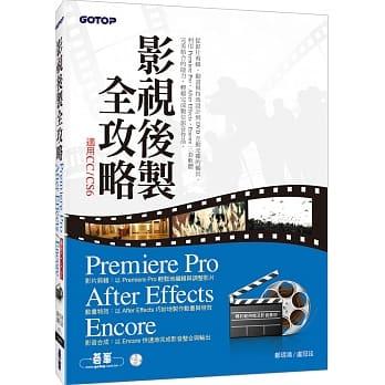 影視後製全攻略: 適用CC/CS6=Premiere Pro/After Effects/Encore