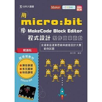 用micro:bit 學 MAKECODE BLOCK EDITOR 程式設計 製作簡單遊戲/