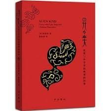 异类: 狐狸与中华帝国晚期的叙事