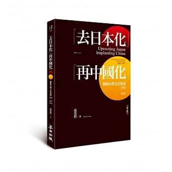 「去日本化」「再中國化」: 戰後台灣文化重建(1945-1947)=UPROOTING JAPAN; IMPLANTING CHINA:Cultural Reconstruction in Post-War Taiwan (1945-1947) 黃英哲著
