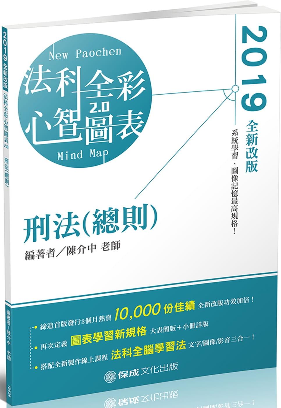刑法(總則)法科全彩心智圖表2.0= New Paochen Mind Map