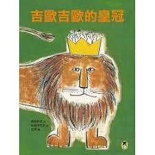 吉歐吉歐的皇冠/ 岸田衿子作 ; 中谷千代子繪 ; 艾宇譯