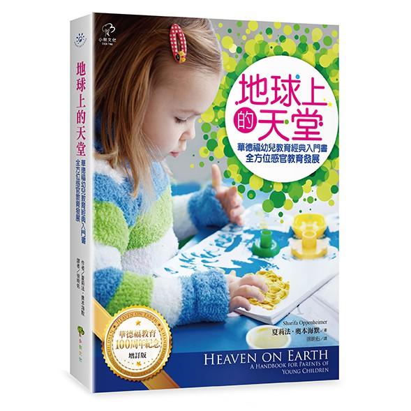 地球上的天堂: 華德福幼兒教育經典入門書,全方位感官教育發展