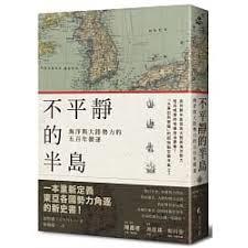 不平靜的半島: 海洋與大陸勢力的五百年競逐/ 金時德著 ; 林珮緒譯