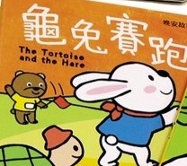 龜兔賽跑= The Tortoise and the Hare