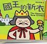 國王的新衣= The Emperor