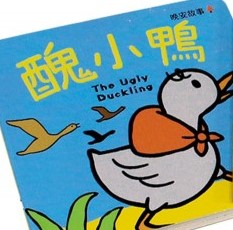 醜小鴨= The Ugly Duckling