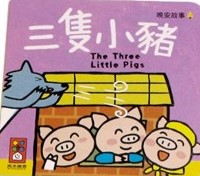 三隻小豬= The Three Little Pigs