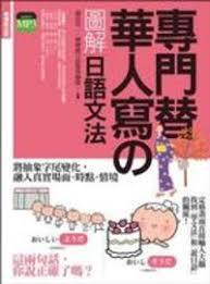 專門替華人寫の圖解日語文法/ 福長浩二, 檸檬樹日語教學團隊合著