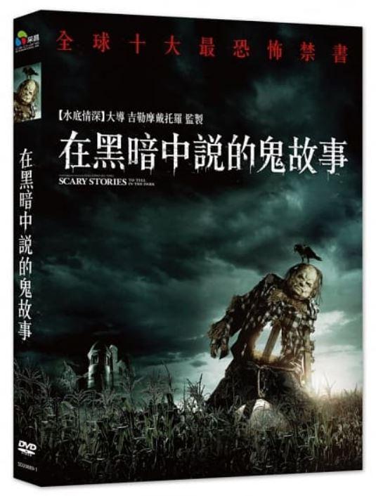 在黑暗中說的鬼故事 Scary Stor...