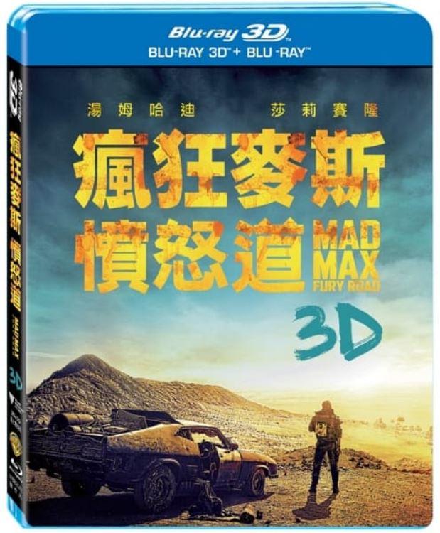 瘋狂麥斯 憤怒道 = Mad Max : fury road  [錄影資料] :