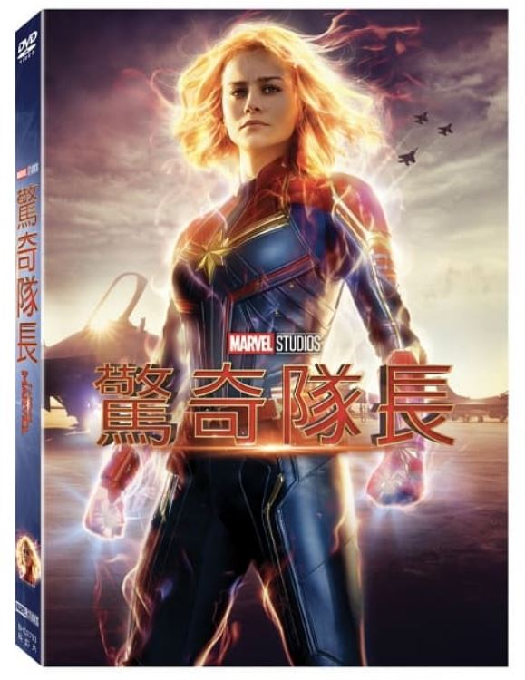驚奇隊長  = Captain Marvel  [錄影資料]