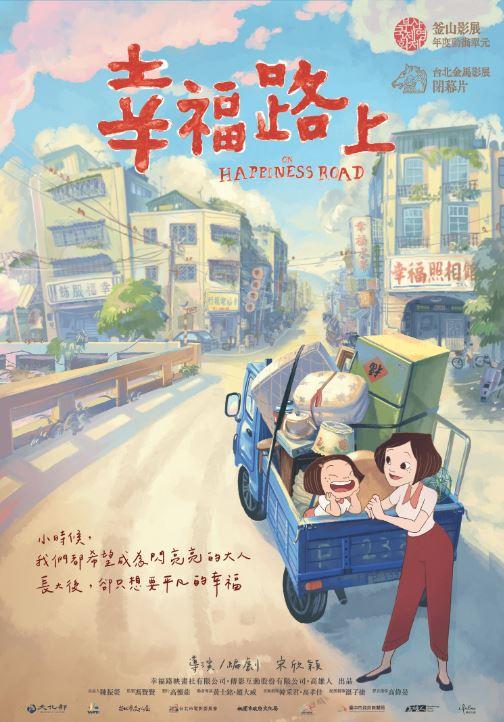 幸福路上 On Happiness Road  [錄影資料] =