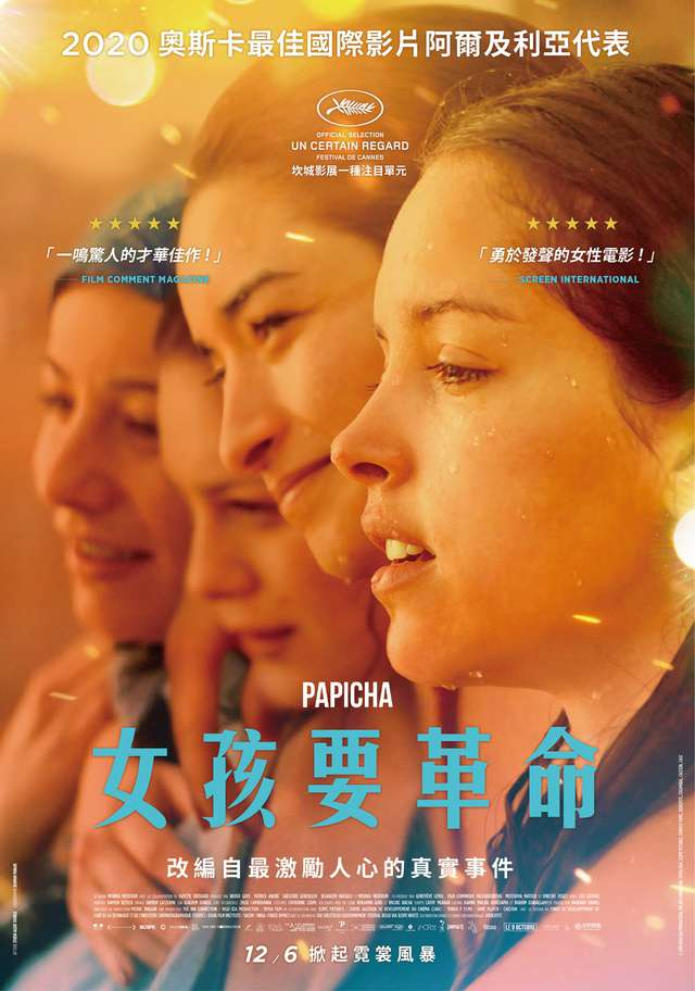 女孩要革命 Papicha  [錄影資料...