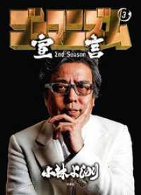 ゴーマニズム宣言 2nd Season ③/