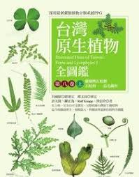 台灣原生植物全圖鑑 第八卷(上): 蕨類與石松類石松科──烏毛蕨科=Illustrated Flora of Taiwan:Ferns and LycophytesⅠ