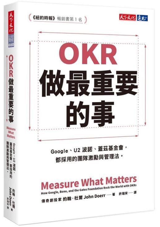 OKR: 做最重要的事