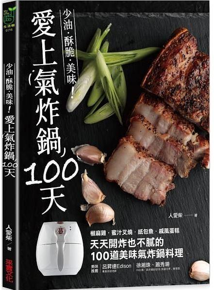 愛上氣炸鍋100天: 少油.酥脆.美味!