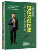 王勝忠老師的超高效寫作課/