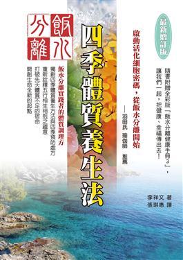 飯水分離之四季體質養生法/ 李祥文著 ; 張琪惠譯