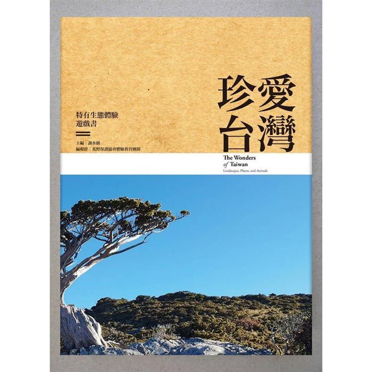 珍愛台灣: 特有生態體驗遊戲書=The Wonders of Taiwan Landscapes, Plants and Animals