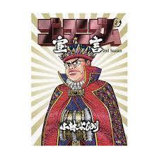 ゴーマニズム宣言 2nd Season ②/