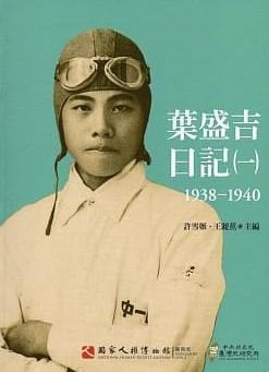 葉盛吉日記(一): 1938-1940=The Diary of Ye Sheng-ji vol. 1, 1938-1940