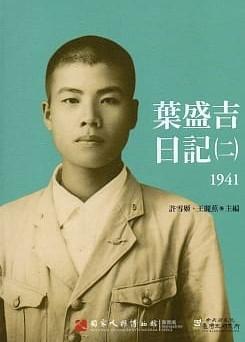 葉盛吉日記(二): 1941=The Diary of Ye Sheng-ji vol. 2, 1941