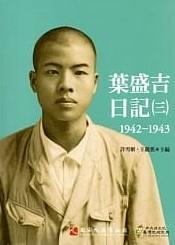 葉盛吉日記(三): 1942-1943=The Diary of Yeh Sheng-ji vol. 3, 1942-1943