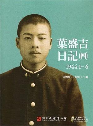 葉盛吉日記(四): 1944.1-6=The Diary of Yeh Sheng-ji vol. 4, 1944.1-6